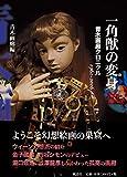 一角獣の変身 青木画廊クロニクル1961-2016