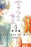 セキララにキス(5) (KC デザート)