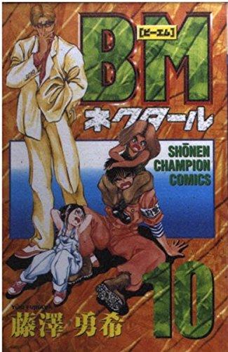 BMネクタール 10 (少年チャンピオン・コミックス)