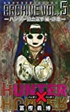 HUNTER×HUNTER Archive Vol.5―ハンター協会選挙編・序章― (ジャンプコミックスDIGITAL)