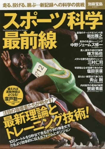 スポーツ科学最前線 (別冊宝島 2481)