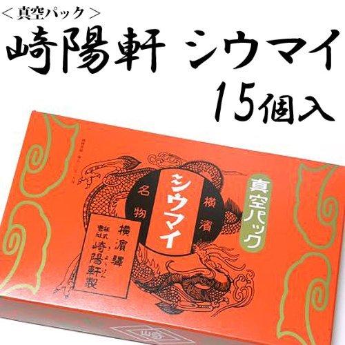 横浜名物 崎陽軒 真空パック シュウマイ 15個入  [おみやげ袋付き] ギフト セット