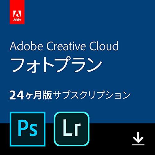 Adobe Creative Cloud フォトプラン(Photoshop+Lightroom) 2017年版 |24か月版|オンラインコード版