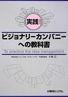 実践!ビジョナリーカンパニーへの教科書