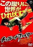 チョコレート・ファイター [DVD]