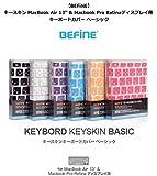 <国内正規品>BEFiNE キースキン MacBook Air 13'' & Macbook Pro Retinaディスプレイ用 キーボードカバー ベーシック (BF4546(ブルースカイ))