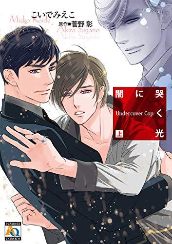 闇に哭く光 Undercover Cop 上 (アクアコミックス)
