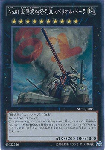 遊戯王 SECE-JP086-SR 《No.81 超弩級砲塔列車スペリオル・ドーラ》 Super