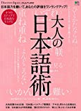 Discover Japan_CULTURE大人の日本語術 (エイムック 4083 Discover Japan_CULTURE)