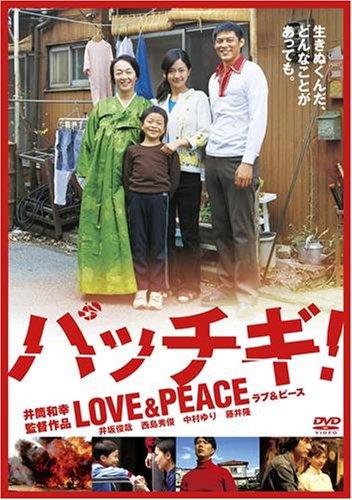 パッチギ!LOVE&PEACE スタンダード・エディション [DVD]