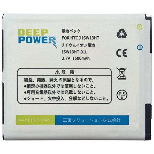 AU HTC J ISW13HT HTI13 / 1500 mAh 互換 バッテリー Deep Power ISW13HT-01L 電池パック / 二年保証 / PL保険適用
