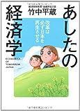 あしたの経済学―改革は必ず日本を再生させる (幻冬舎実用書―芽がでるシリーズ)