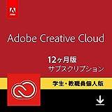 Adobe Creative Cloud(アドビ クリエイティブ クラウド)  コンプリート 2017年版|学生・教職員個人版|12か月版|オンラインコード版