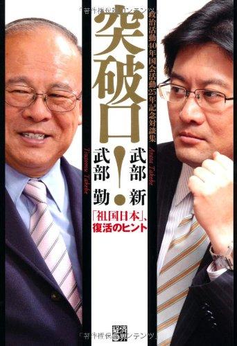 突破口!―「祖国日本」、復活のヒント 政治活動40年国会活動25年記念対談集