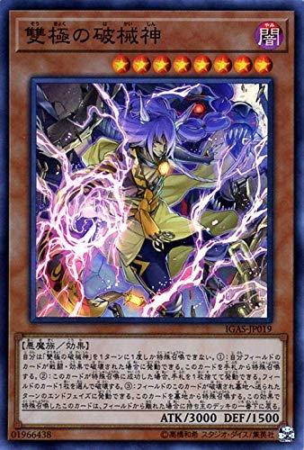 雙極の破械神 スーパーレア 遊戯王 イグニッション・アサルト igas-jp019