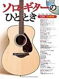 ソロ・ギターのひととき 【CD付】