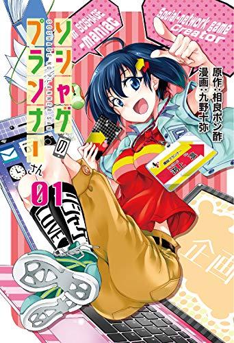 ソシャゲのプランナーさん 01 (電撃コミックスNEXT)