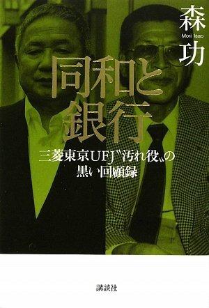 """同和と銀行 三菱東京UFJ""""汚れ役""""の黒い回顧録 (現代プレミアブック)"""