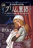 大人もぞっとする初版『グリム童話』