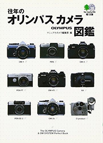 往年のオリンパスカメラ図鑑 エイ文庫