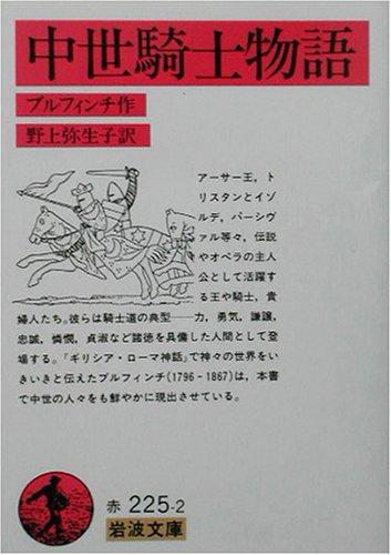 中世騎士物語 (岩波文庫)