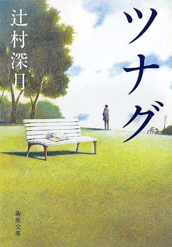 【Amazon.co.jp限定】 ツナグ (特典:新潮文庫の100冊キュンタ 壁紙ダウンロード)