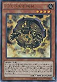遊戯王OCG 古代の歯車機械 ウルトラレア SR03-JP000-UR 遊☆戯☆王ARC-V [STRUCTURE DECK R -機械竜叛乱-]