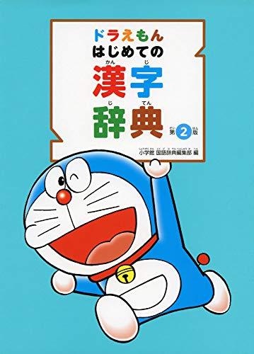 ドラえもん はじめての漢字辞典 第2版