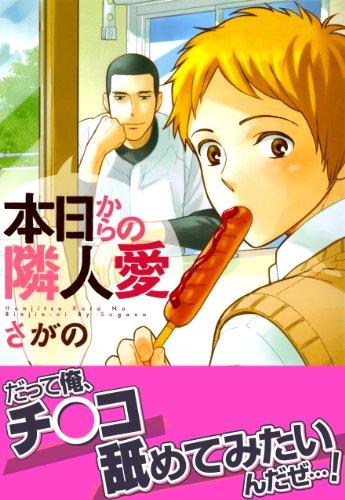 本日からの隣人愛【おまけ漫画付き電子限定版】 (ダリアコミックスe)