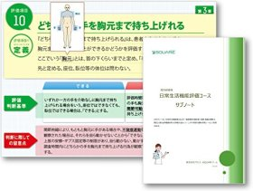 平成28年度版・看護必要度評価コンテンツパーソナル(日常生活機能評価コース)サブノート付き