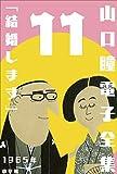 山口瞳 電子全集11 1965年『結婚します』