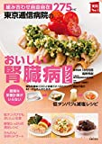 東京逓信病院のおいしい腎臓病レシピ