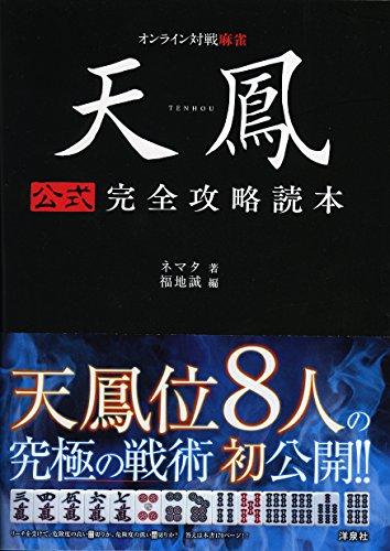 天鳳 公式完全攻略読本