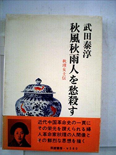 秋風秋雨人を愁殺す (1968年)