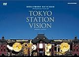 TOKYO STATION VISION トウキョウステーションビジョン  東京駅丸の内駅舎保存・復原工事 完成記念 プロジェクションマッピング [DVD]