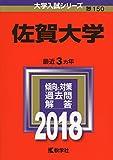 佐賀大学 (2018年版大学入試シリーズ)