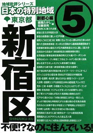 東京都 新宿区 (地域批評シリーズ日本の特別地域5) (地域批評シリーズ日本の特別地域 5)