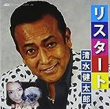 リスタート(再起動) - 清水健太郎