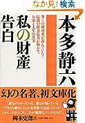 私の財産告白 実業之日本社文庫