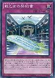 遊戯王カード  SPRG-JP010 戦乙女の契約書(ノーマル)遊戯王アーク・ファイブ [レイジング・マスターズ]