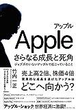 アップルさらなる成長と死角