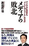 """メディアの敗北 アメリカも日本も""""フェイクニュース""""だらけ (WAC BUNKO 255) -"""