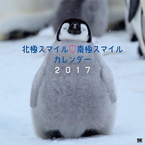 北極スマイル・南極スマイル カレンダー 2017 (翔泳社カレンダー)