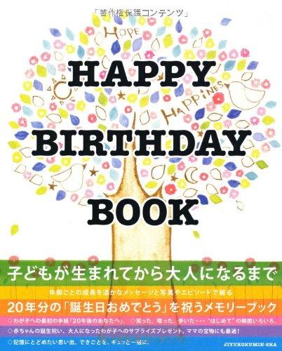 HAPPY BIRTHDAY BOOKは二人目の出産祝いにおすすめ