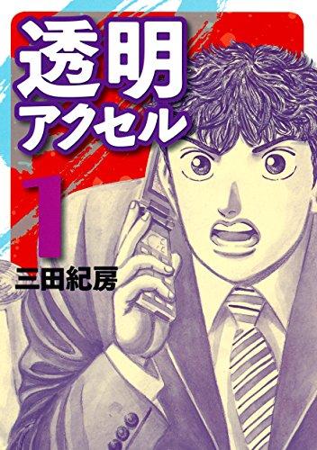 透明アクセル(1) (イブニングコミックス)