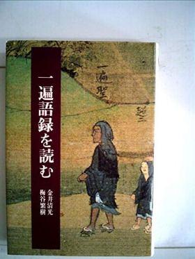 一遍語録を読む (1984年) (法蔵選書〈30〉)