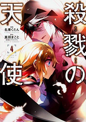 殺戮の天使 4 (MFコミックス ジーンシリーズ)