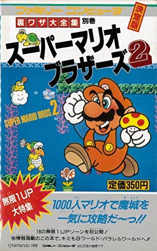 スーパーマリオブラザーズ2 (サラブレッド・ブックス―裏ワザ大全集別巻 (446))