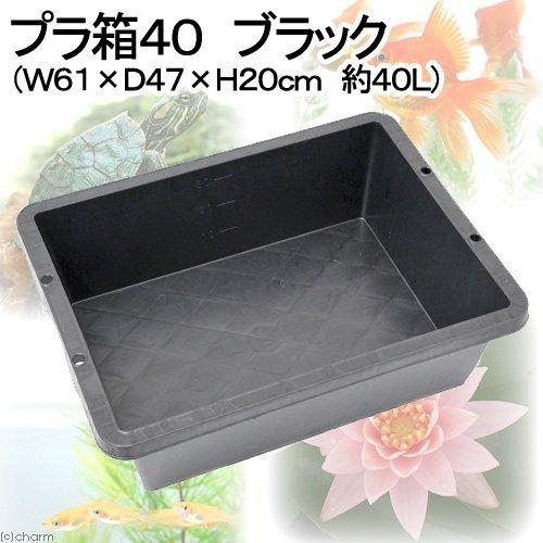 プラ箱40 ブラック (W61×D47×H20cm 約40L)