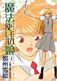 魔法使いの娘 (1) (ウィングス・コミックス)